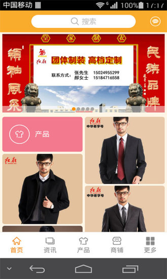 中国服装定制平台