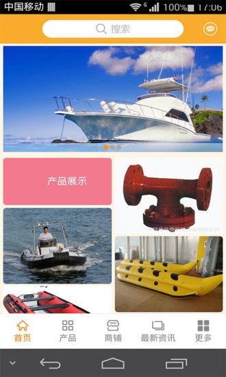 中国船舶行业平台