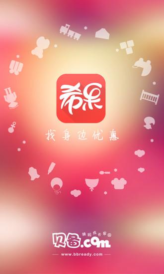希果|玩工具App免費|玩APPs