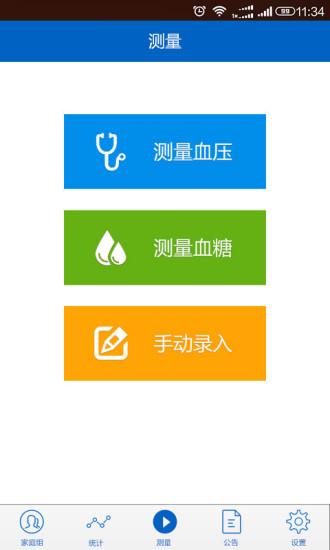 玩免費健康APP|下載中科慧康 app不用錢|硬是要APP