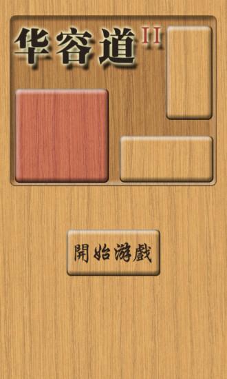 木板华容道2