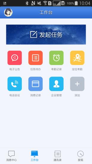 玩商業App|翼机通+免費|APP試玩