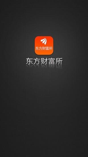 玩財經App|东方财富所免費|APP試玩