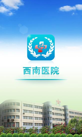 玩免費健康APP|下載西南医院 app不用錢|硬是要APP