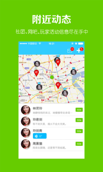 玩社交App|社团网吧玩家圈免費|APP試玩