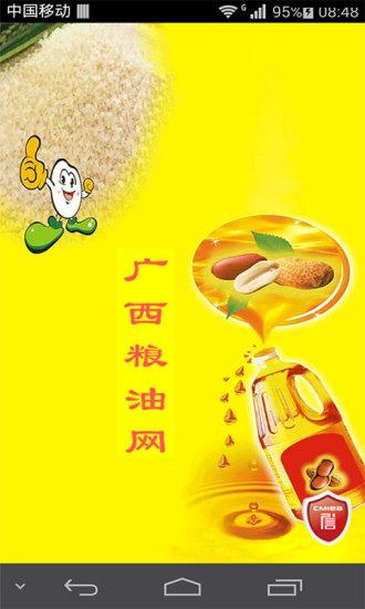 广西粮油网