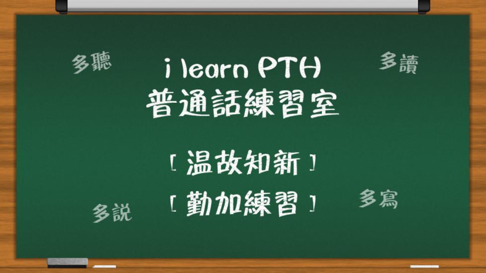 普通话发音及训练