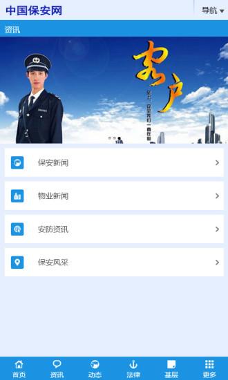 中国保安网