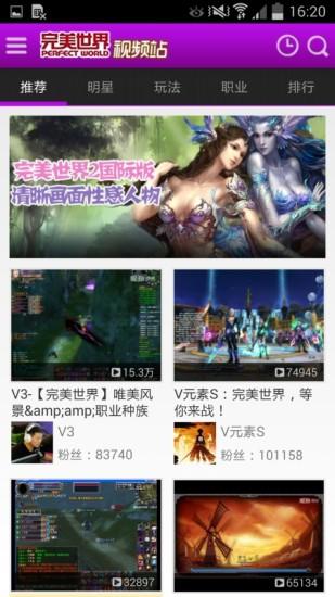 完美世界视频站