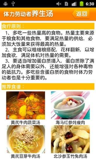 职业食疗汤