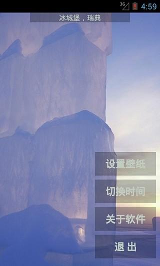 冰城堡高清动态壁纸