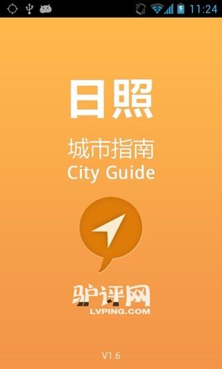 日照城市指南