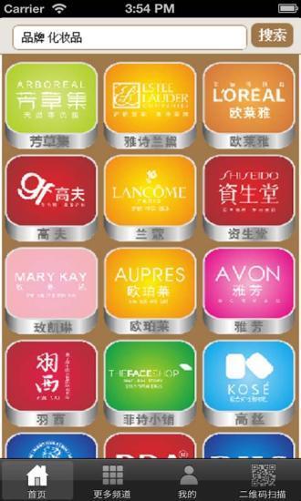 玩購物App 美妆品牌网购精选免費 APP試玩