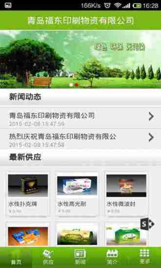 中国包装材料网