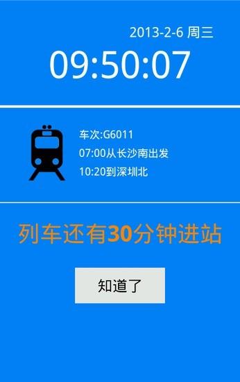 列车伴侣 列车时刻表