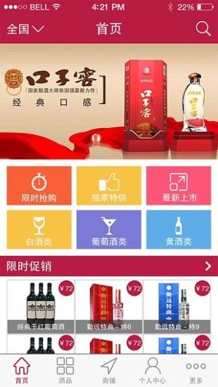 国际酒业O2O 会员版