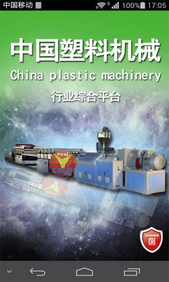 中国塑料机械