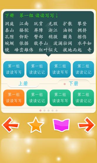 免費下載教育APP|四年级语文听写 app開箱文|APP開箱王