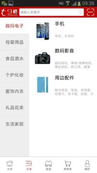 免費下載購物APP|9橙 app開箱文|APP開箱王