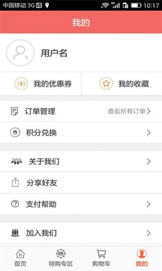 玩購物App|东帝士免費|APP試玩