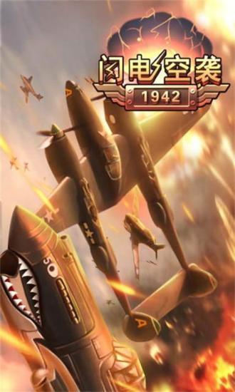 1942高空突袭