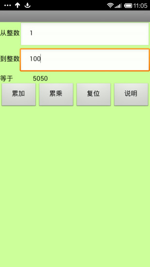 玩工具App 累加累乘计算器免費 APP試玩