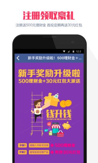玩免費財經APP|下載钱升钱理财 app不用錢|硬是要APP