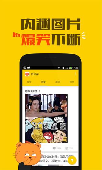 玩免費娛樂APP|下載豹米花 app不用錢|硬是要APP