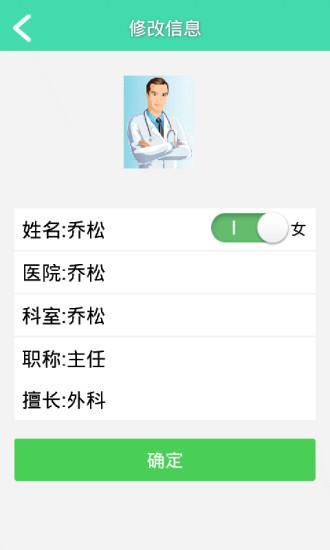 玩免費健康APP|下載乔松健康管家医生端 app不用錢|硬是要APP