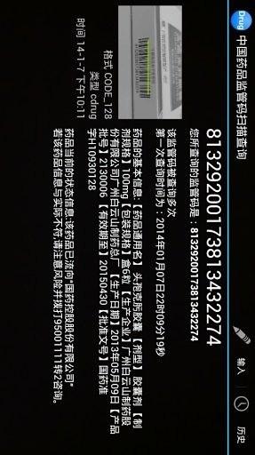 中国药品监管码扫描查询