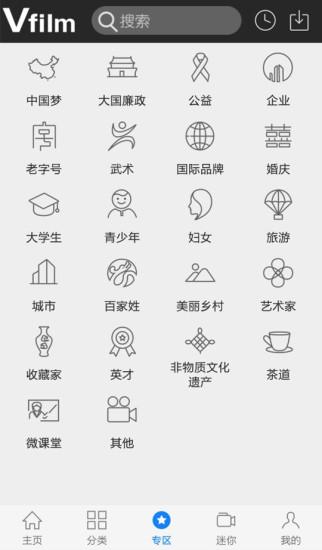 中国微电影