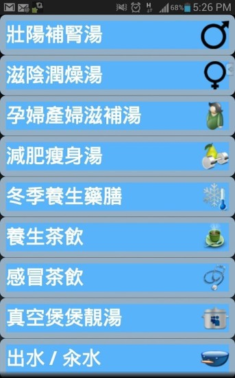 中式汤水食谱