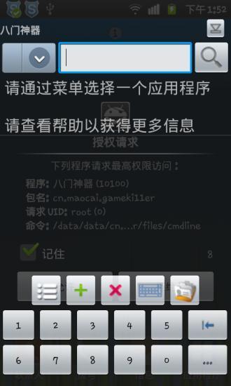 八门神器:GameKiller(cn.mm.gk)_3.11_Android游戏_酷安网
