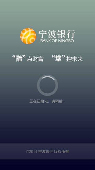 宁波银行企业手机银行