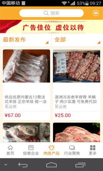 中国肉类平台|玩生活App免費|玩APPs