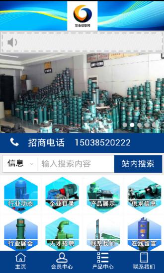 泵业信息网