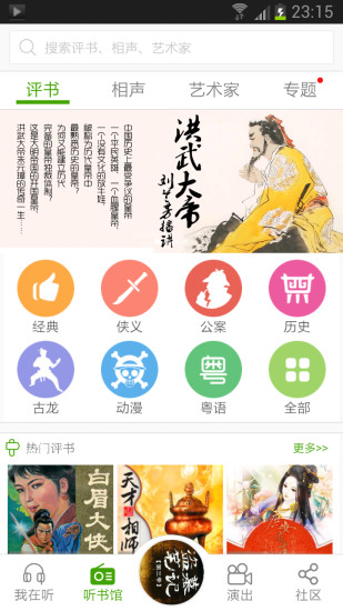 WeChat - Google Play Android 應用程式