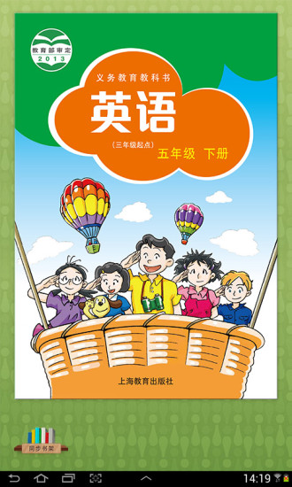 上海全国版5年级下册