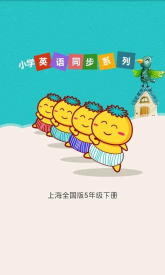 玩免費教育APP|下載上海全国版5年级下册 app不用錢|硬是要APP