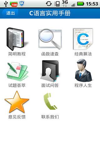 C语言手册 玩教育App免費 玩APPs
