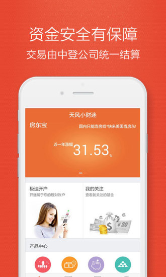 玩免費財經APP|下載天风小财迷 app不用錢|硬是要APP