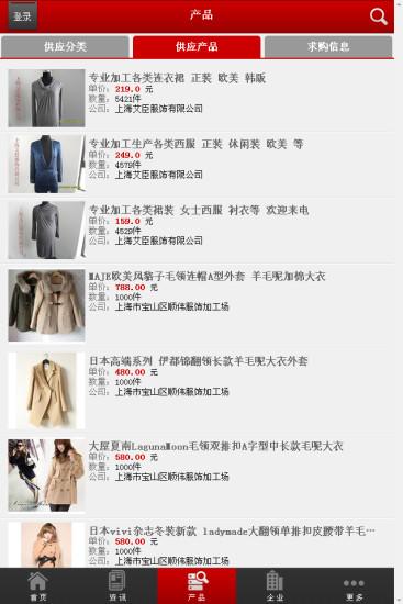 中国微商供货网
