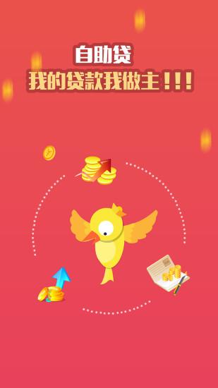 玩財經App|贷我飞免費|APP試玩