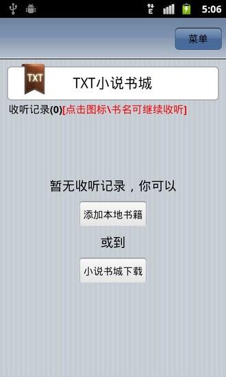 TXT电子书语音阅读器