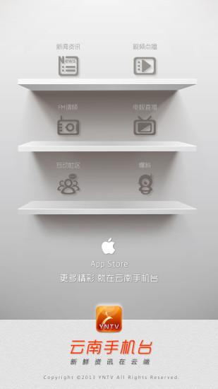 云南手机台