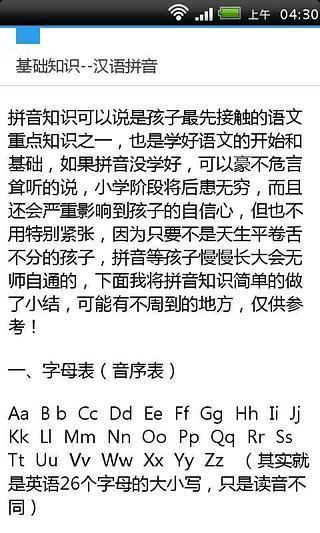 小学语文基础知识