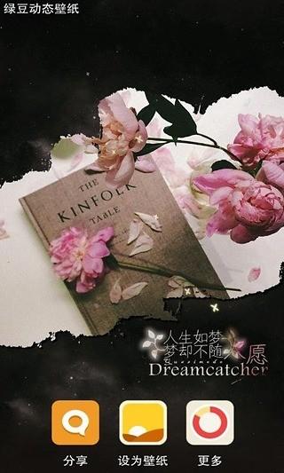 人生如梦3绿豆动态壁纸