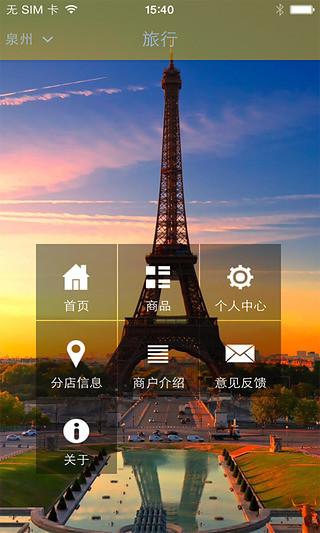 玩旅遊App|旅行免費|APP試玩