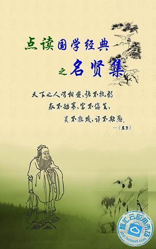 免費下載教育APP|点读国学经典之名贤集 app開箱文|APP開箱王