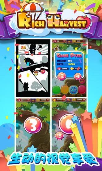 玩休閒App|大丰收免費|APP試玩